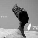 Taiwan best trip – Jour 4