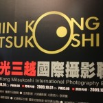 Shin Kong Mitsukoshi international exhibition