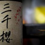 Le saké aime le froid, pas nous